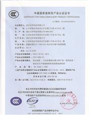 国家产品认证证书