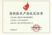 高新技术产品认证2