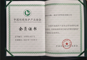 中环协会员证书