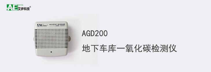 AGD200地下车库一氧化碳检测仪首页
