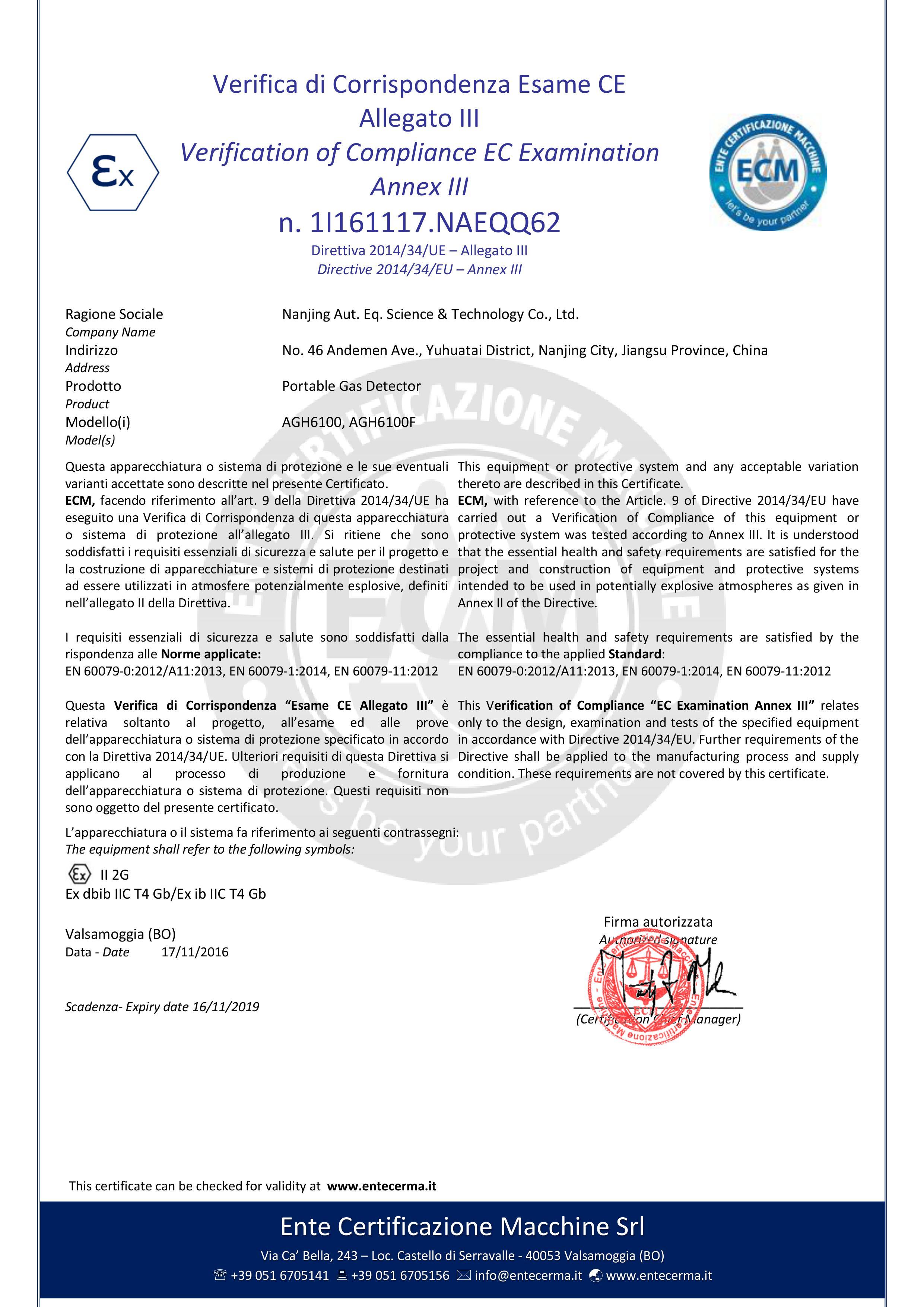 欧盟ATEX认证AGH6100