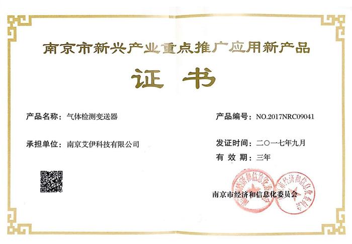 南京市重点应用推广新产品