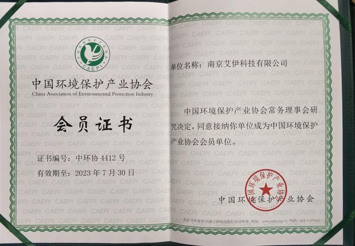 艾伊科技中环协会员证书