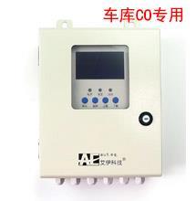 AGS3000地下车库一氧化碳监测控制器