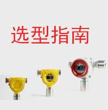 固定式气体检测仪选型指南