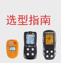 便携式气体检测仪选型指南