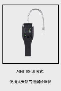 AGH8100.jpg