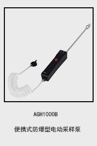 AGH1000B.jpg