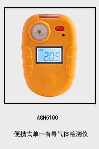 AGH5100.jpg